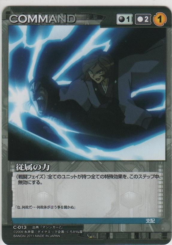 従属の力                                     [DC2黒C]