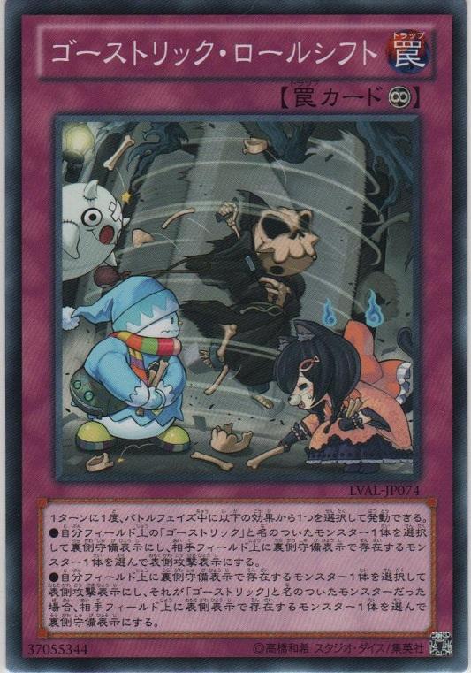 ゴーストリック・ロールシフト【...