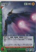 【MC4緑R】YF-21(ハイ・マニューバ・モード)