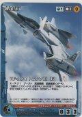 VF-4 ライトニングIII [F]