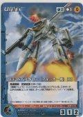 【MC2青C】VF-1S バルキリー(フォッカー機) [G]