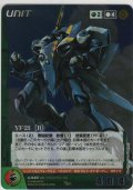【MC3緑M】YF-21 [B]