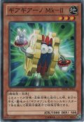 ギアギアーノ Mk-II【ノーマル】