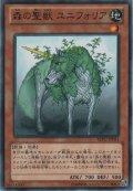 森の聖獣 ユニフォリア【ノーマル】