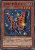 幻蝶の刺客アゲハ【ノーマル】