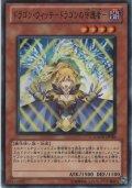 ドラゴン・ウィッチ-ドラゴンの守護者-【ノーマル】