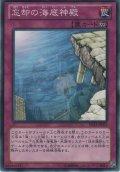 忘却の海底神殿【ノーマル】