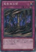 竜巻海流壁【ノーマル】