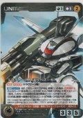 ドラグナー3型(光子バズーカ)
