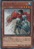 絶海の騎士【レア】