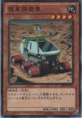 惑星探査車【ノーマル】