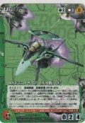 RVF-25 メサイア(ルカ機) [F]【MC1緑R】