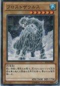フロストザウルス【ノーマル】