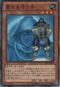 聖なる守り手【ノーマル】