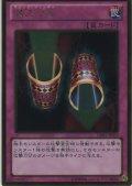 魔法の筒【ゴールドレア】