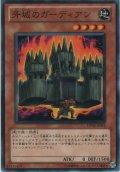 牙城のガーディアン【ノーマル】