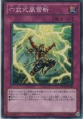 六武式風雷斬【ノーマル】