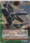 YF-21 (FASTパック)[B]