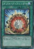 ダブル・ディフェンダー【ノーマル】
