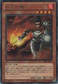紅炎の騎士【レア】