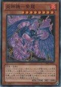 炎神機-紫龍【ノーマル】