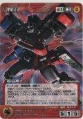 【SC3赤R】超竜神