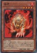 焔虎【ノーマル】