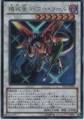 機械竜 パワー・ツール【シークレットレア】
