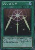 光の護封剣【スーパーレア】