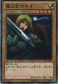 魔法剣士ネオ【ノーマル】