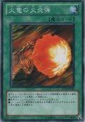 火竜の火炎弾【ノーマル】