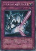 レアメタル化・魔法反射装甲【ノーマル】