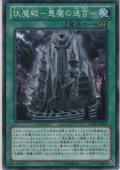 伏魔殿-悪魔の迷宮-【ノーマル】