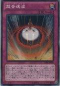 超音速波【ノーマル】