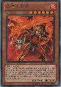 赤竜の忍者【レア】