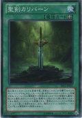 聖剣カリバーン【ノーマル】