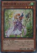 【スーパーレア】神秘の妖精 エルフィリア