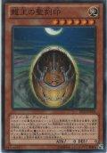 龍王の聖刻印【ノーマル】