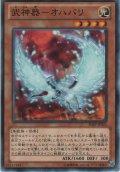 武神器-オハバリ【ノーマル】