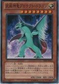 武装神竜プロテクト・ドラゴン【ノーマル】