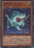 武神器-イクタ【ノーマル】