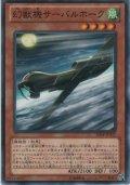 幻獣機サーバルホーク【ノーマル】
