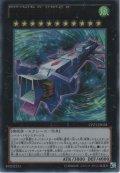 CX 超巨大空中要塞バビロン【ウルトラレア】