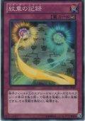 紋章の記憶【ノーマル】