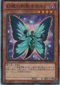 幻蝶の刺客オオルリ【ノーマル】