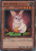 デス・ウサギ【ノーマル】