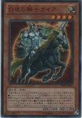 白夜の騎士ガイア【ウルトラレア】