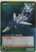 レイズナーMK-II(飛行形態)