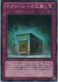ネクロバレーの王墓【ノーマル】