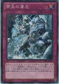 帝王の凍志【ノーマル】